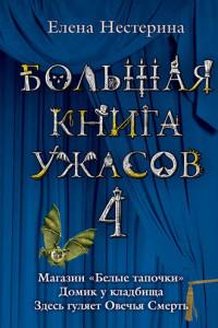 Большая книга ужасов – 4