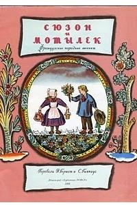 Сюзон и Мотылёк. Французские народные песенки