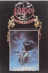 Миры волшебства. Коллекция фантастической живописи / Magicwords: Collection of Fantasy Art