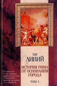 История Рима от основания города. Том 1