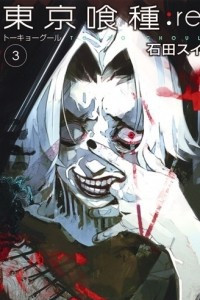 Tokyo Ghoul:re Volume 3