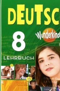 Deutsch 8: Lehrbuch / Немецкий язык. 8 класс