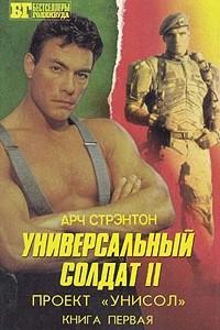 Универсальный солдат II. В двух книгах. Книга 1