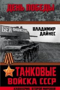 Танковые войска СССР. ?Кавалерия? Второй Мировой