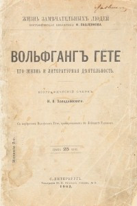 Вольфганг Гете. Его жизнь и литературная деятельность