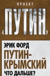Путин-Крымский. Что дальше?