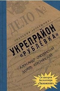 Укрепрайон