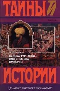 Судьба турчанки, или Времена империи