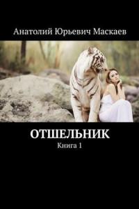 Отшельник. Книга 1