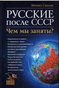 Русские после СССР. Чем мы заняты?