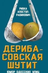 Дерибасовская шутит. Юмор одесских улиц