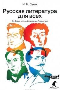 Русская литература для всех. Классное чтение! От