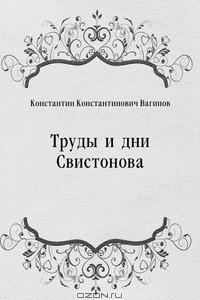 Труды и дни Свистонова