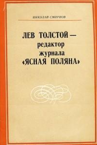 Лев Толстой - редактор журнала