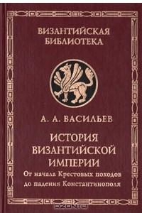История Византийской империи. В двух книгах. Книга 2. От начала Крестовых походов до падения Константинополя