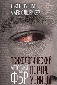 Психологический портрет убийцы. Методики ФБР