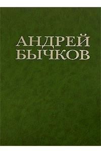 Андрей Бычков. Ловец
