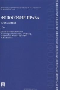 Философия права. Курс лекций. В 2 томах. Том 1