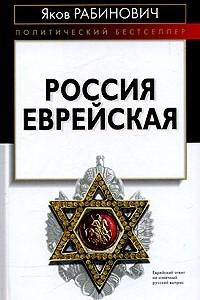 Россия еврейская