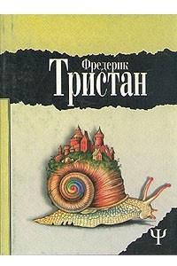 Фредерик Тристан. Избранное в двух томах. Том 2