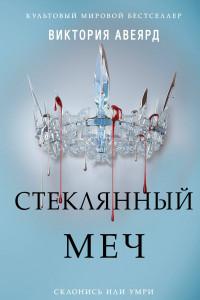 Стеклянный меч #2