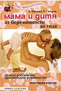 Мама и дитя. От беременности до года