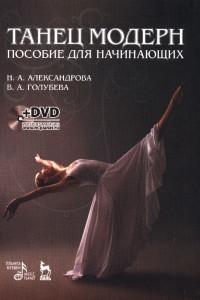 Танец модерн. Пособие для начинающих