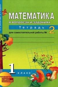 Математика в вопросах и заданиях. 1 класс. Тетрадь для самостоятельной работы №2