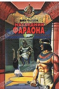 Наследник фараона