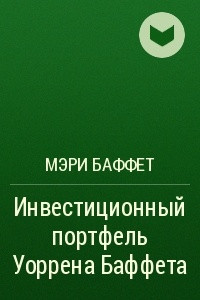 Инвестиционный портфель Уоррена Баффета