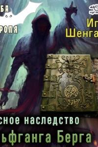 Опасное наследство Вольфганга Берга