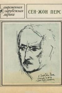 Сен-Жон Перс. Избранное