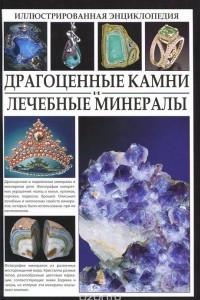 Драгоценные камни и лечебные минералы. Иллюстрированная энциклопедия