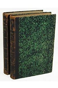 Северо-индийский театр. (Военно-географическое описание). В двух томах
