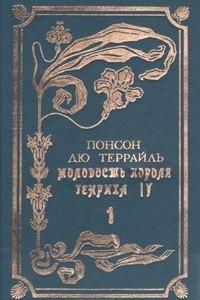 Молодость короля Генриха IV. В двух томах. Том 1