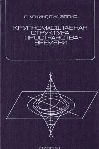 Крупномасштабная структура пространства-времени