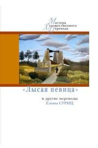 «Лысая певица» и другие переводы Елены Суриц