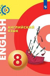 Английский язык. 8 класс. Учебник.
