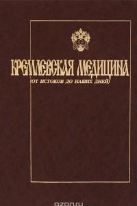 Кремлевская медицина. От истоков до наших дней