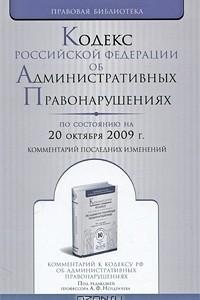Кодекс Российской Федерации об административных правонарушениях. Комментарий последних изменений