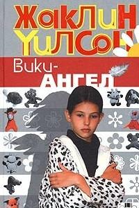 Вики-ангел