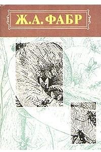 Инстинкт и нравы насекомых. В двух томах. Том 1