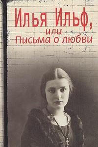 Илья Ильф, или Письма о любви
