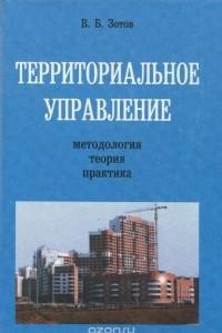 Территориальное управление. Методология, теория, практика
