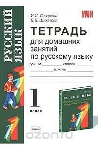 Тетрадь для домашних занятий по русскому языку. 1 класс