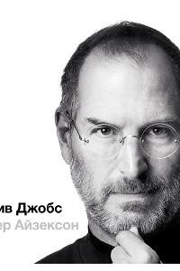 Стив Джобс, часть 2