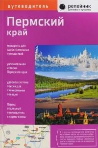 Пермский край. Путеводитель
