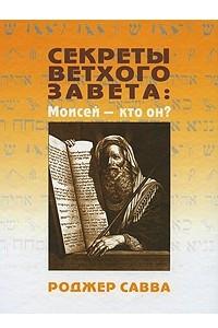 Секреты Ветхого Завета: Моисей - кто он?