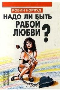 Надо ли быть рабой любви?
