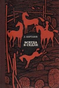 Всегда в седле: Рассказы о Бетале Калмыкове